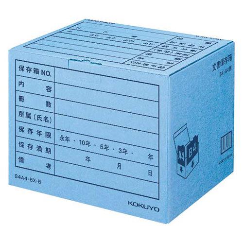 コクヨ 文書保存箱 フォルダー用 A4・B4用 B4A4-BX-B