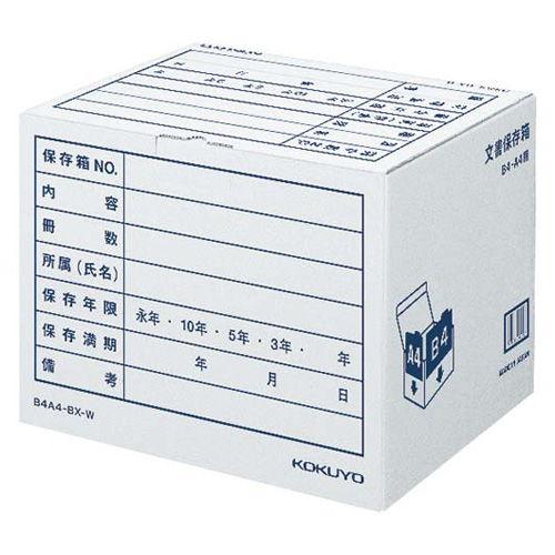 コクヨ 文書保存箱 フォルダー用 A4・B4用 B4A4-BX-W