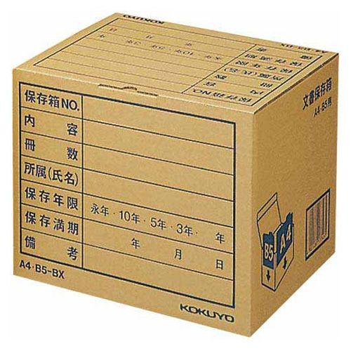 コクヨ 文書保存箱 フォルダー用 B5・A4用 A4B5-BX
