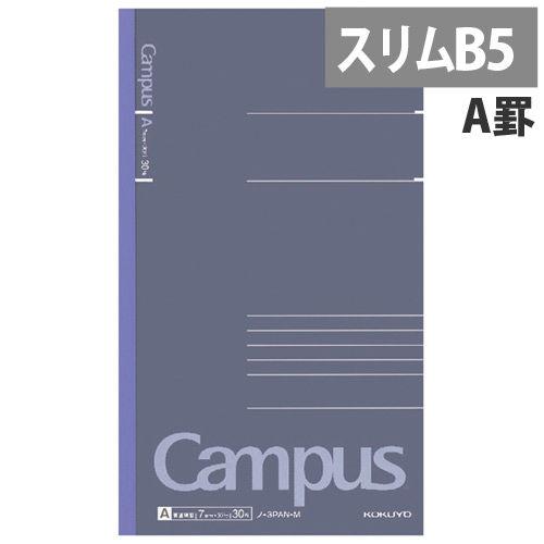 コクヨ ノート キャンパスノート A罫 スリムB5 30枚 ノ-3PAN-M