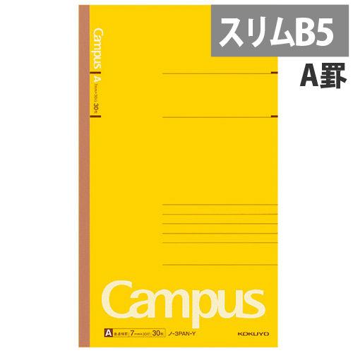 コクヨ ノート キャンパスノート A罫 スリムB5 30枚 ノ-3PAN-Y