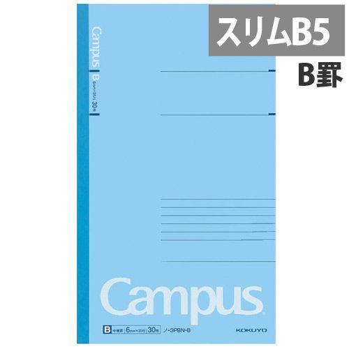コクヨ ノート キャンパスノート B罫 スリムB5 30枚 ノ-3PBN-B
