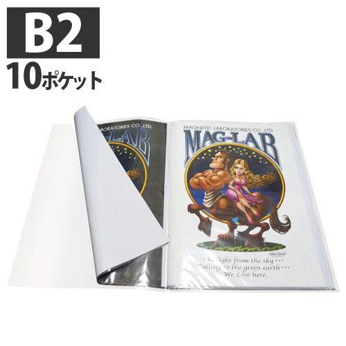 HIDISC B2ポスターファイル 10ポケット ML-B2P10CL クリア