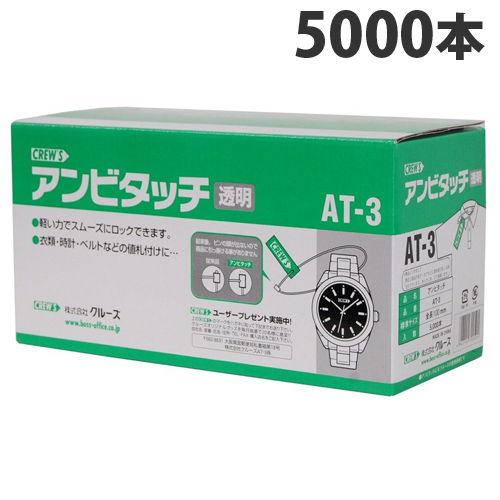 クルーズ アンビタッチ 100mm 透明 5000本 AT-3