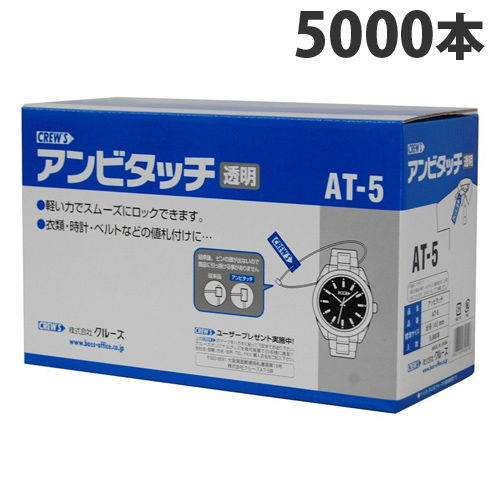 クルーズ アンビタッチ 140mm 透明 5000本 AT-5