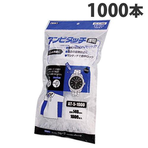 クルーズ アンビタッチ 140mm 透明 1000本 AT-5-1000