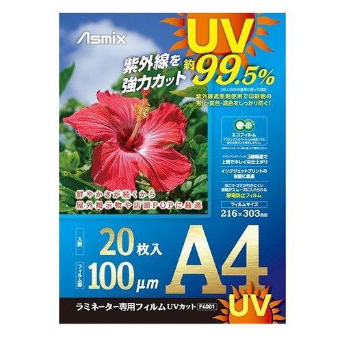 アスカ ラミネーター専用フィルムUVカット A4 20枚入 F4001