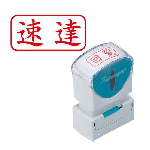 シヤチハタ Xスタンパービジネス X2ビジネス キャップレス A型 速達 ヨコ 赤 X2-A-001H2
