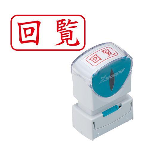 シヤチハタ Xスタンパービジネス X2ビジネス キャップレス A型 回覧 ヨコ 赤 X2-A-102H2