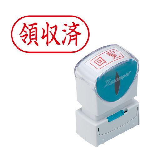 シヤチハタ Xスタンパービジネス X2ビジネス キャップレス A型 領収済 ヨコ 赤 X2-A-107H2