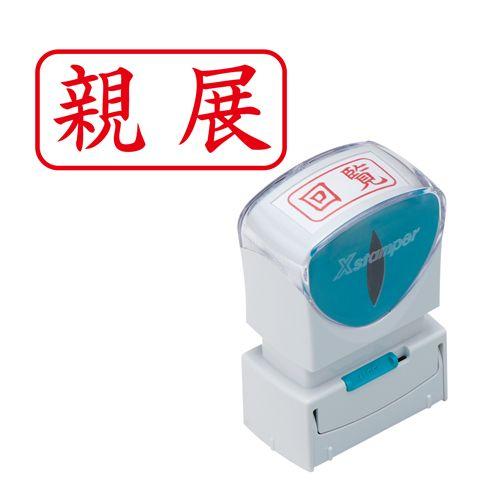 シヤチハタ Xスタンパービジネス X2ビジネス キャップレス A型 親展 ヨコ 赤 X2-A-003H2