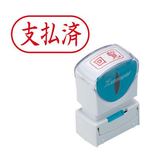 シヤチハタ Xスタンパービジネス X2ビジネス キャップレス A型 支払済 ヨコ 赤 X2-A-106H2