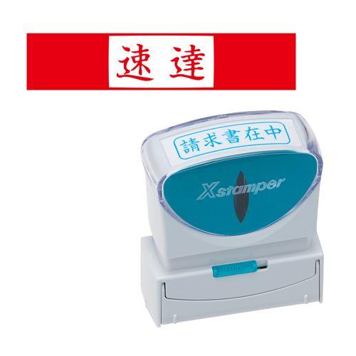 シヤチハタ Xスタンパービジネス X2ビジネス キャップレス B型 速達 ヨコ 赤 X2-B-001H2