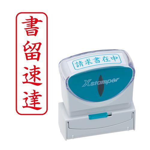 シヤチハタ Xスタンパービジネス X2ビジネス キャップレス B型 書留速達 タテ 赤 X2-B-003V2