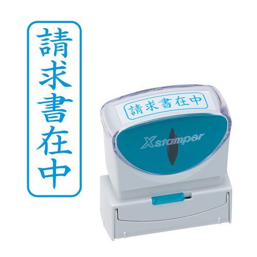 シヤチハタ Xスタンパービジネス X2ビジネス キャップレス B型 請求書在中 タテ 藍 X2-B-011V3