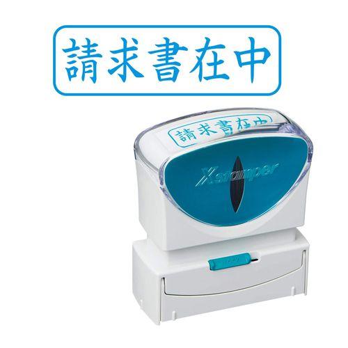 シヤチハタ Xスタンパービジネス X2ビジネス キャップレス B型 請求書在中 ヨコ 藍 X2-B-011H3