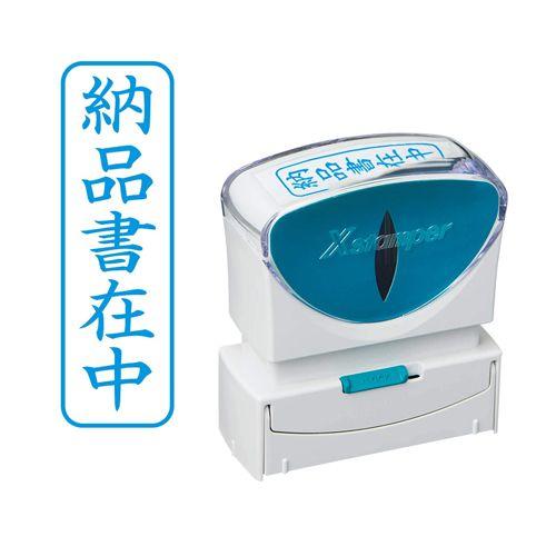 シヤチハタ Xスタンパービジネス X2ビジネス キャップレス B型 納品書在中 タテ 藍 X2-B-012V3