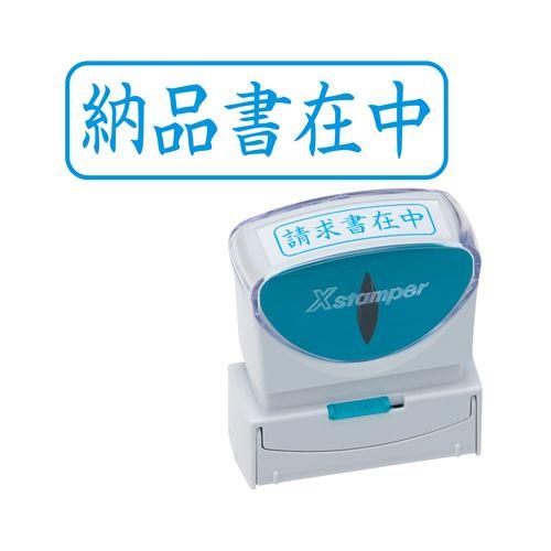 シヤチハタ Xスタンパービジネス X2ビジネス キャップレス B型 納品書在中 ヨコ 藍 X2-B-012H3
