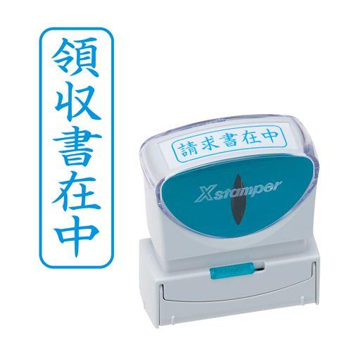 シヤチハタ Xスタンパービジネス X2ビジネス キャップレス B型 領収書在中 タテ 藍 X2-B-016V3