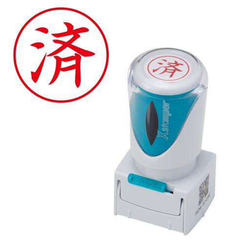 シヤチハタ Xスタンパービジネス X2ビジネス キャップレス E型 済 タテ 赤 X2-E-105V2