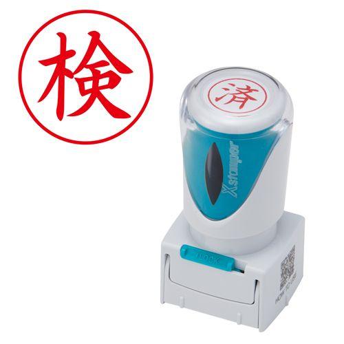 シヤチハタ Xスタンパービジネス X2ビジネス キャップレス E型 検 タテ 赤 X2-E-107V2