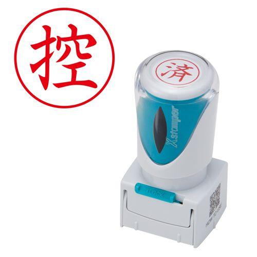 シヤチハタ Xスタンパービジネス X2ビジネス キャップレス E型 控 タテ 赤 X2-E-104V2