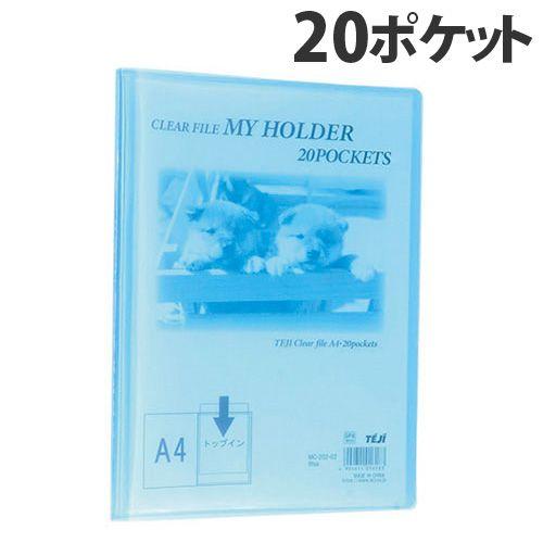 テージー クリアブック マイホルダー A4タテ 20ポケット ブルー MC-202-02