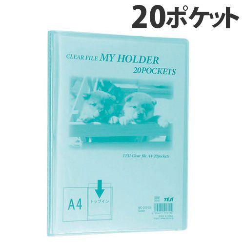 テージー クリアブック マイホルダー A4タテ 20ポケット グリーン MC-202-03
