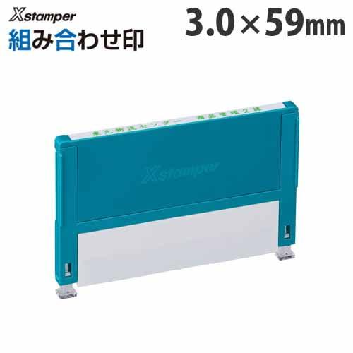 シヤチハタ Xスタンパー 組み合わせ印 0359号 Aタイプ XHC-0359