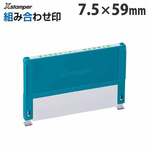 シヤチハタ Xスタンパー 組み合わせ印 0759号 Aタイプ XHC-0759