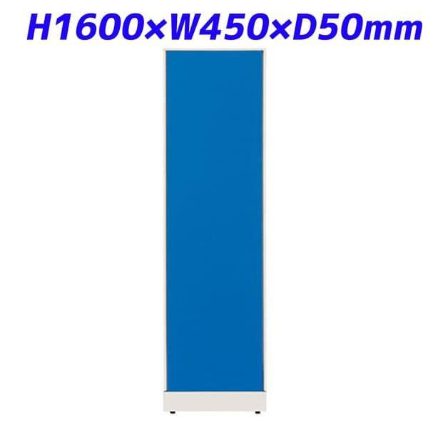 プラス パーテーション JKパネル W450×H1600 ブルー JK-1645