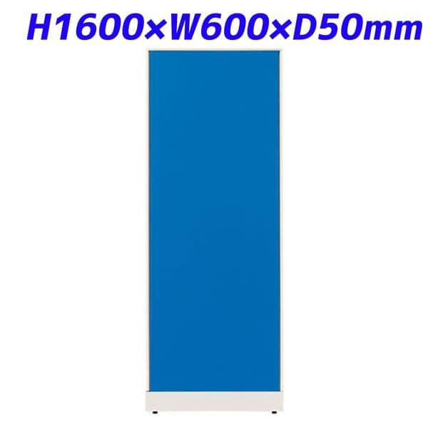 プラス パーテーション JKパネル W600×H1600 ブルー JK-1660