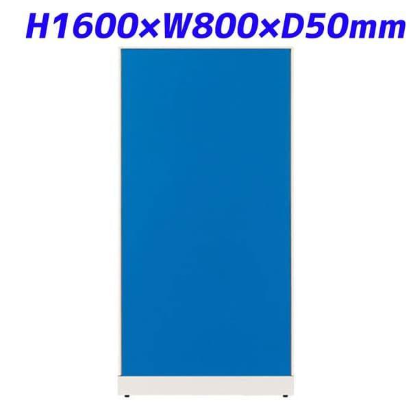 プラス パーテーション JKパネル W800×H1600 ブルー JK-1680