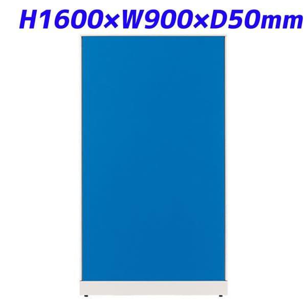 プラス パーテーション JKパネル W900×H1600 ブルー JK-1690