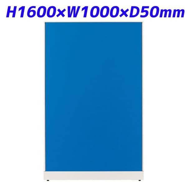 プラス パーテーション JKパネル W1000×H1600 ブルー JK-1610