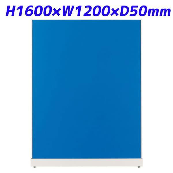 プラス パーテーション JKパネル W1200×H1600 ブルー JK-1612