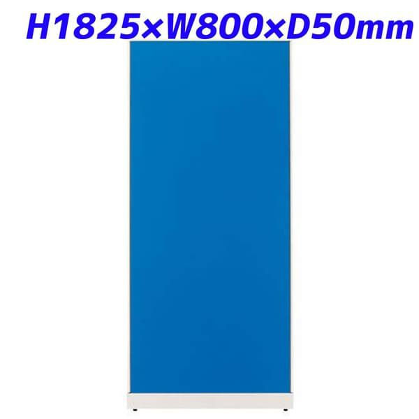 プラス パーテーション JKパネル W800×H1825 ブルー JK-1880
