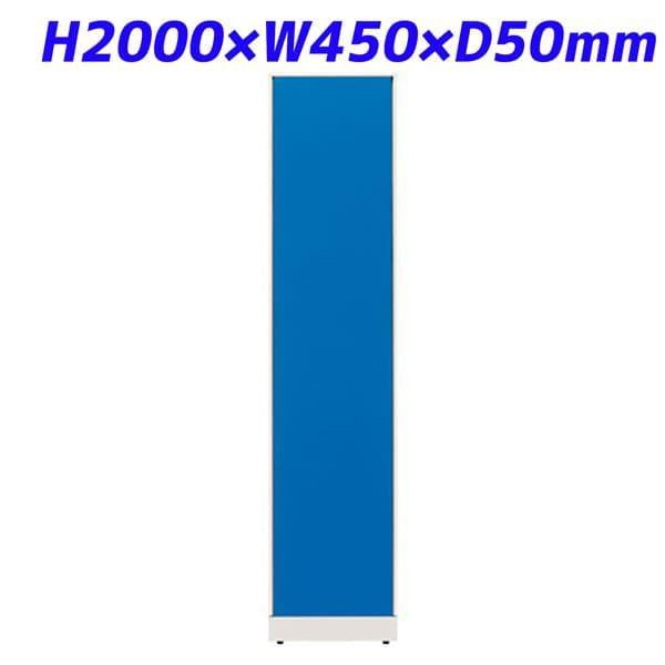 プラス パーテーション JKパネル W450×H2000 ブルー JK-2045