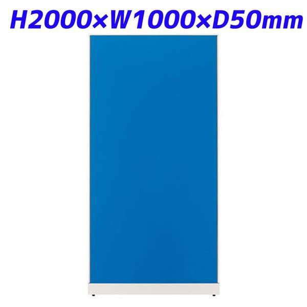 プラス パーテーション JKパネル W1000×H2000 ブルー JK-2010