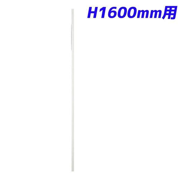 プラス パーテーション JKパネル エンドカバー・段差カバー H1600用 JK-1600EC