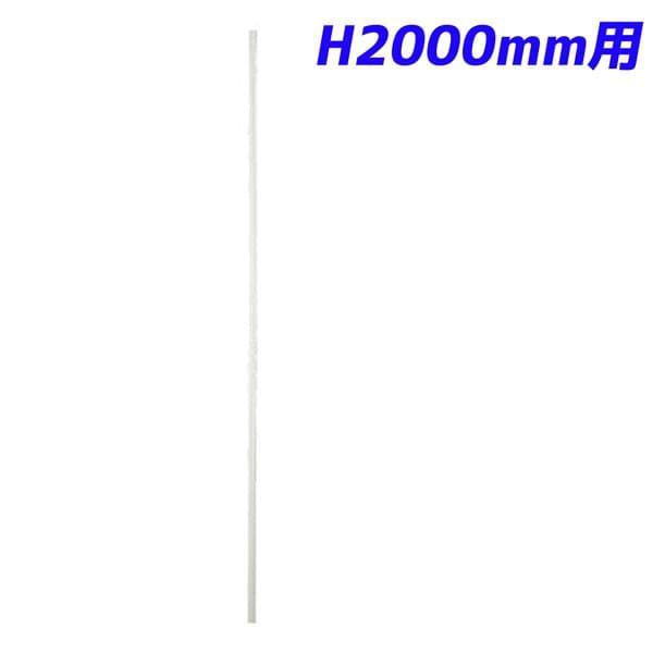 プラス パーテーション JKパネル エンドカバー・段差カバー H2000用 JK-2000EC