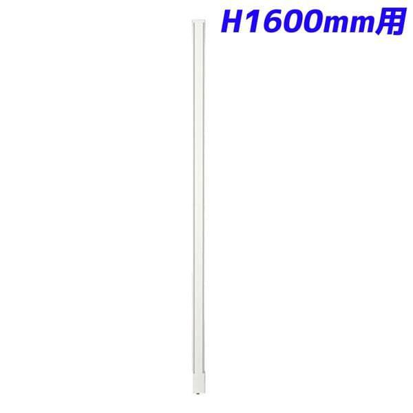 プラス パーテーション JKパネル 連結ポール H1600用 JK-1600RP