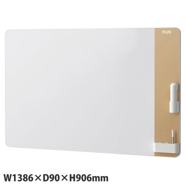 プラス ホワイトボード CREA 壁掛 クリーンボード 電動イレーザー付属タイプ W1386×D90×H906mm ベージュ CLBK-1209EM-BE