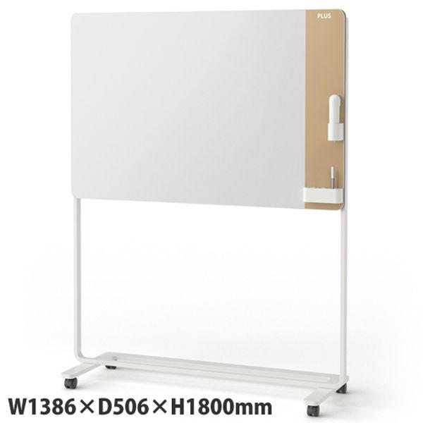 プラス ホワイトボード CREA 脚付 クリーンボード 手動イレーザー付属タイプ W1386×D506×H1800mm ベージュ CLB-1209HM-BE
