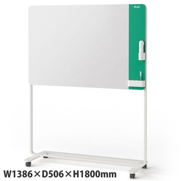 プラス ホワイトボード CREA 脚付 クリーンボード 電動イレーザー付属タイプ W1386×D506×H1800mm グリーン CLB-1209EM-GR