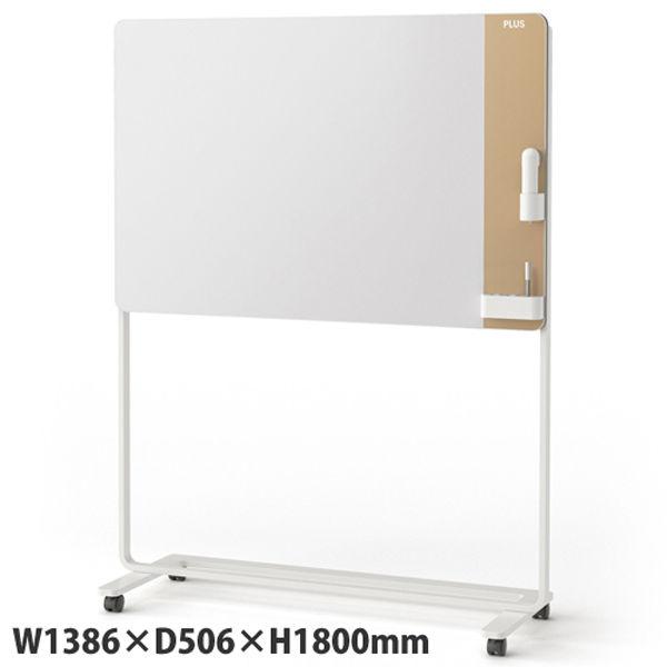 プラス ホワイトボード CREA 脚付 クリーンボード 電動イレーザー付属タイプ W1386×D506×H1800mm ベージュ CLB-1209EM-BE