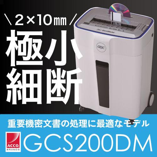アコ・ブランズ・ジャパン シュレッドマスター マイクロ GCS200DM