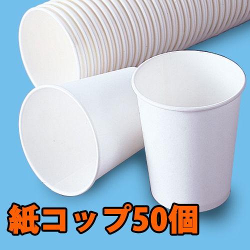 GRATES(グラテス) 紙コップ 7オンス 50個