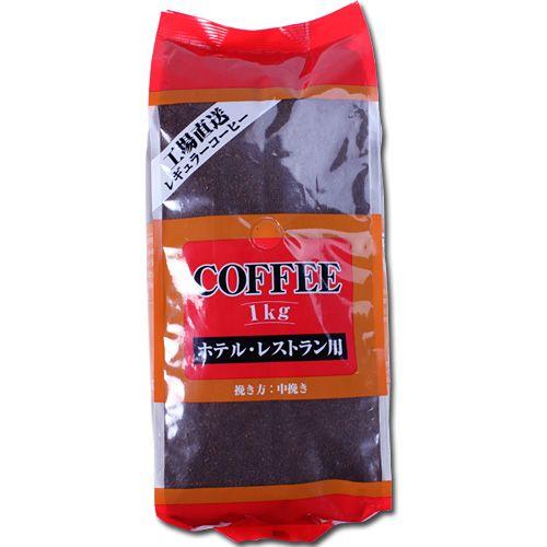 ホテル・レストラン用 レギュラーコーヒー(粉)