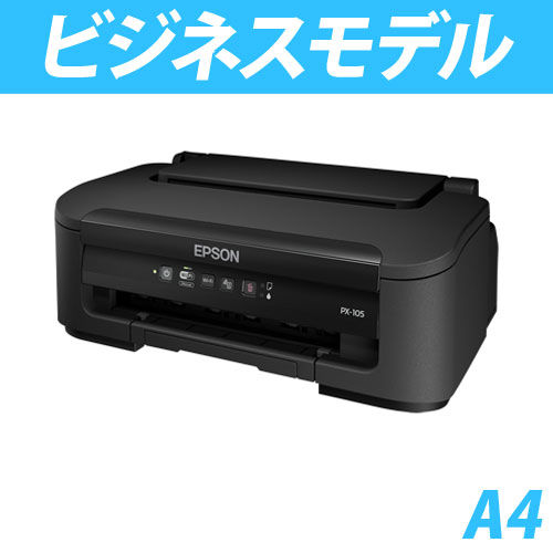 エプソン インクジェットプリンター PX-105 ビジネスモデル